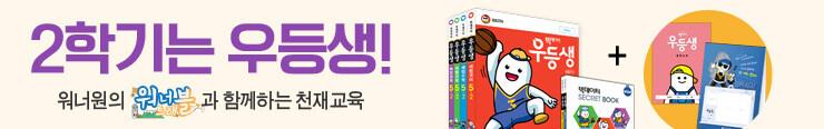 [초등참고서] 천재교육 교과서 보다 먼저 보는 빅데이터 우등생 이벤트 노출용_김영민