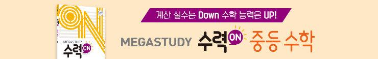 [중등참고서] 메가스터디 <메가 수력온 중등수학> 구매 이벤트 증정_김영민