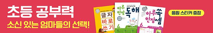 [초등참고서] 미래엔에듀 초등 공부력 강화 프로그램 이벤트 증정_김영민