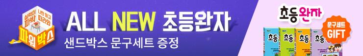[초등참고서] 비상교육 <초등완자> 구매 이벤트_김영민