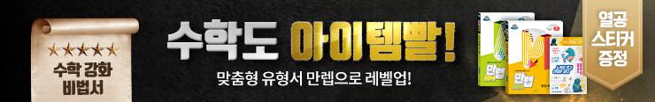 [중등참고서] 비상교육 <중등수학 만렙> 구매 이벤트 증정_김영민