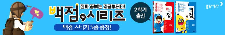 [초등참고서] 동아출판 초등 백점 시리즈 이벤트_김영민