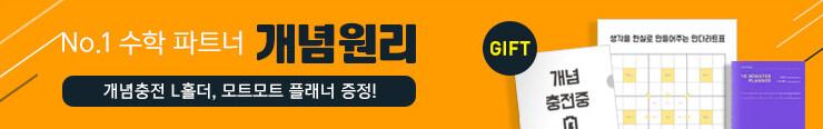 [중고등참고서] 개념원리 도서 구매 이벤트_김영민