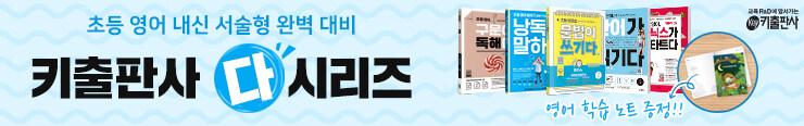[초등참고서] 키출판사 초등 영어 다시리즈 이벤트 증정_김영민