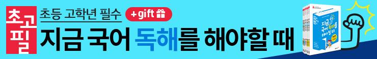[초등참고서] 동아출판 <초고필 지금 국어 독해를 해야 할 때> 이벤트 노출용_김영민