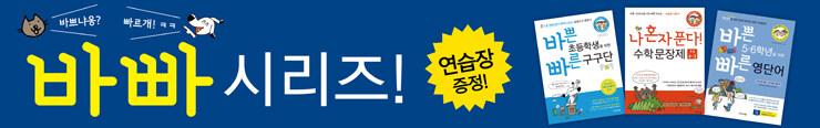 [초등참고서] 이지스에듀 바빠 시리즈 초등 브랜드전_김영민