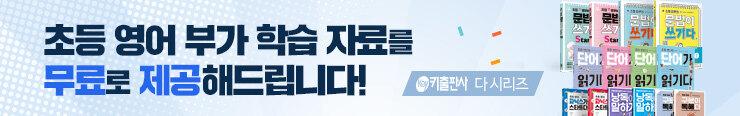 [초등참고서] 키출판사 초등 영어 내신 서술형 대비 이벤트_김영민