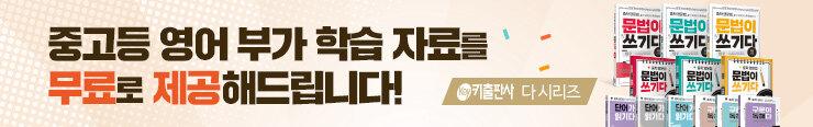 [중등참고서] 키출판사 중등 영어 내신 서술형 대비 이벤트_김영민
