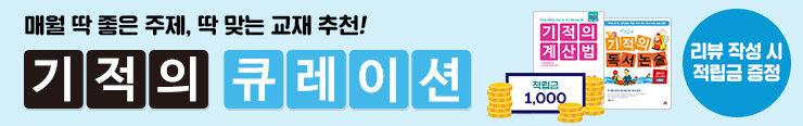[초등참고서] 길벗스쿨 8월 기적의 큐레이션 추첨(노출용)_김영민