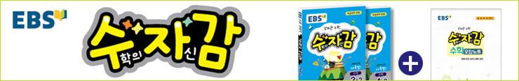 [초등참고서] 한국교육방송공사(EBS초등) 수학의 자신감 시리즈 이벤트 증정_김영민