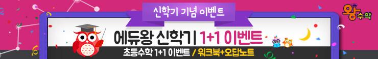 [초등참고서] 에듀왕 초등 교재 구매 감사 이벤트_김영민