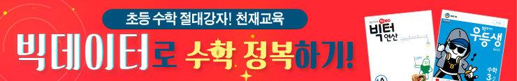 [초등참고서] 천재교육 18년 2학기 수학교재 추천 서비스 오픈 기념 이벤트(노출용)_김영민