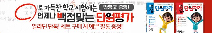 [초등참고서] 동아출판 초등 백점맞는 단원평가 이벤트 증정_김영민