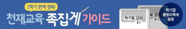[초등참고서] 천재교육 2학기 족집게 가이드 이벤트 증정_김영민