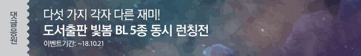 [전자책] 롤링(와이드)_빛봄_브랜드전