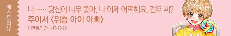 [전자책] 롤링(와이드)_태랑_<위층 아이 아빠>