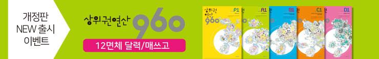 [초등참고서] 시매쓰출판 <연산 960> 개정판 출시 이벤트_김영민