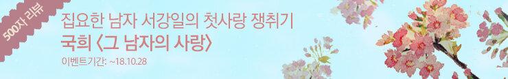 [전자책] 롤링(와이드)_로아_<그 남자의 사랑>