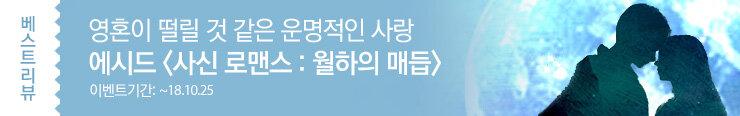 [전자책] 롤링(와이드)_원스_<사신 로맨스>