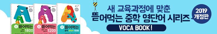 [중등참고서] 동아출판 <개정판 뜯어먹는 중학 영어 시리즈> 구매 이벤트 증정_김영민