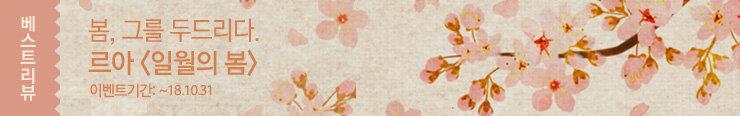 [전자책] 롤링(와이드)_루시노블_<일월의 봄>