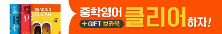 [중등참고서] 동아출판 <중학 리딩 클리어> 출간 이벤트_김영민