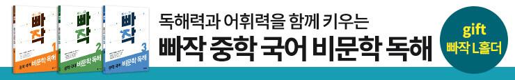 [중등참고서] 동아출판 <빠작 중학 국어 비문학 독해> 출간 이벤트_김영민
