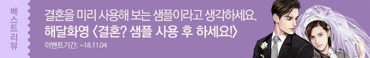 [전자책] 롤링(와이드)_태랑_<결혼? 샘플 사용 후 하세요!>