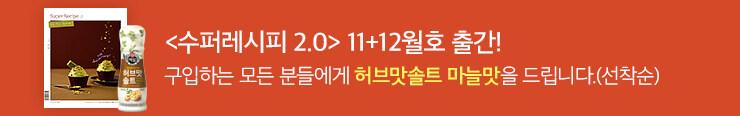 [잡지] 레시피팩토리(잡지) <수퍼레시피 2.0 11-12월호 B형> 구매 이벤트_김영민