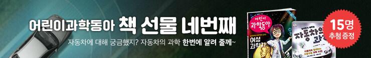 [잡지] 동아사이언스(잡지) 어린이과학동아 Vol.21호 구매 이벤트 추첨_김영민