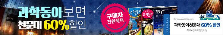 [잡지] 동아사이언스(잡지) 과학/수학동아 11월호 구매 이벤트 추첨_김영민
