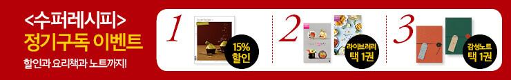 [잡지] 레시피팩토리(잡지) <수퍼레시피> 창간 11주년 기념 이벤트 노출용_김영민