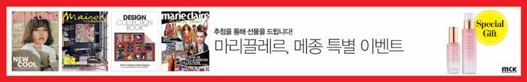 [잡지] MCK퍼블리싱 2018년 11월호 특별 선물 이벤트 추첨_김영민