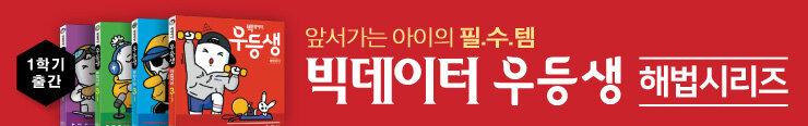 [초등참고서] 천재교육 <초등 우등생 시리즈> 구매 이벤트_김영민