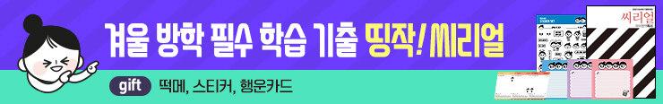 [고등참고서] 디딤돌교육 <고3용 씨리얼> 구매 이벤트_김영민