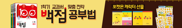 [초등참고서] 동아출판 <백점 시리즈> 구매 이벤트(노출용)_김영민