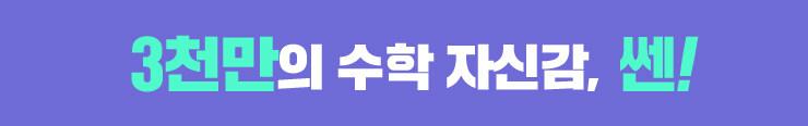[중고등참고서] 좋은책신사고 쎈 3천만부 돌파 기념 이벤트 증정_김영민