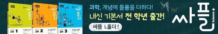 [중등참고서] 동아출판 <중등 싸플 과학> 구매 이벤트 증정_김영민