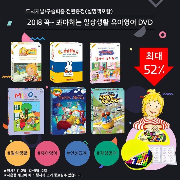 키드코리아 DVD 할인행사