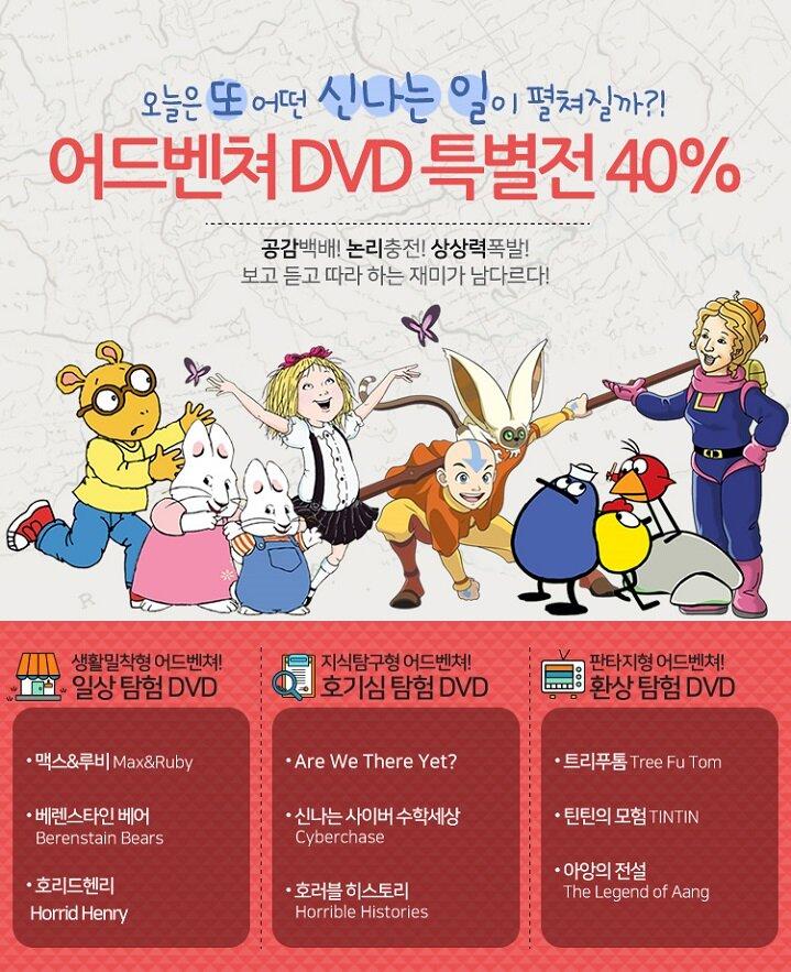 스크린에듀 어드벤쳐 DVD 할인행사