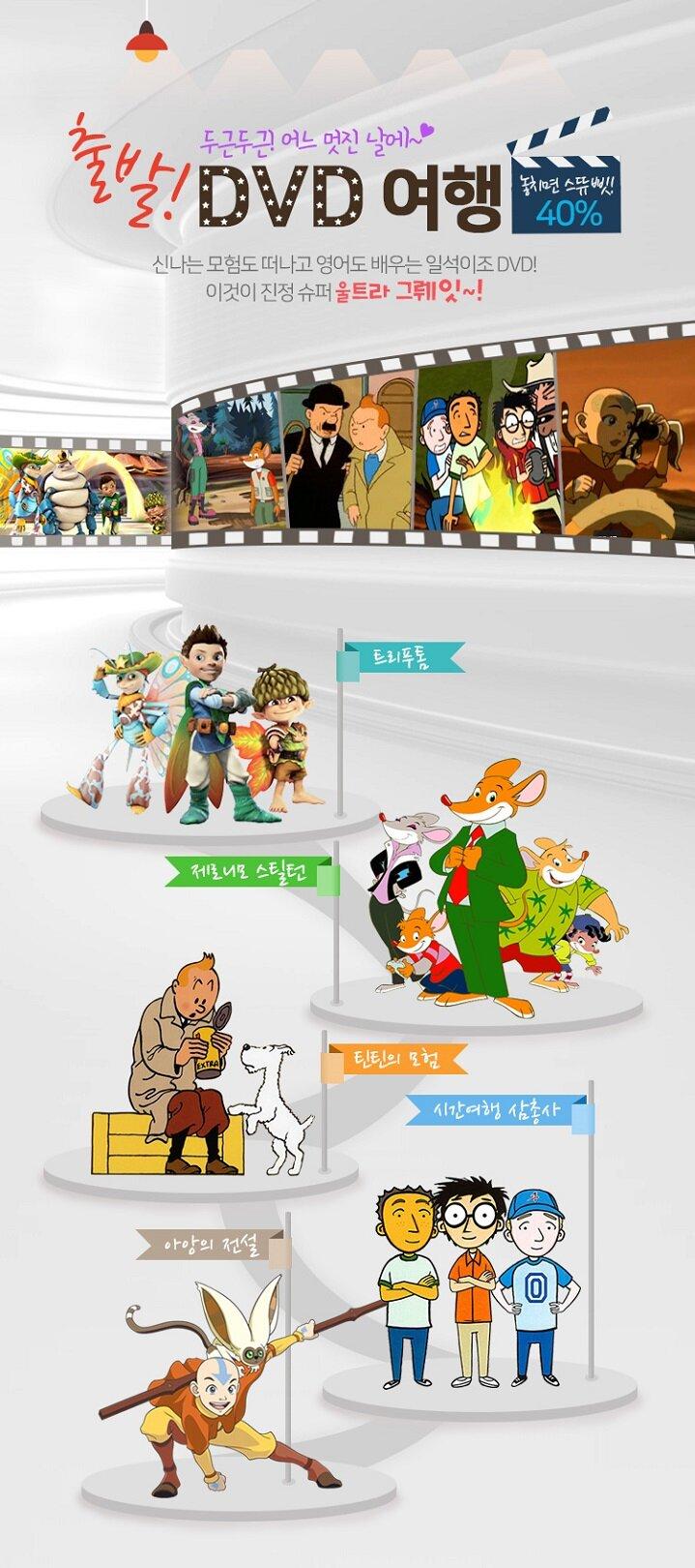 스크린에듀 DVD 할인행사