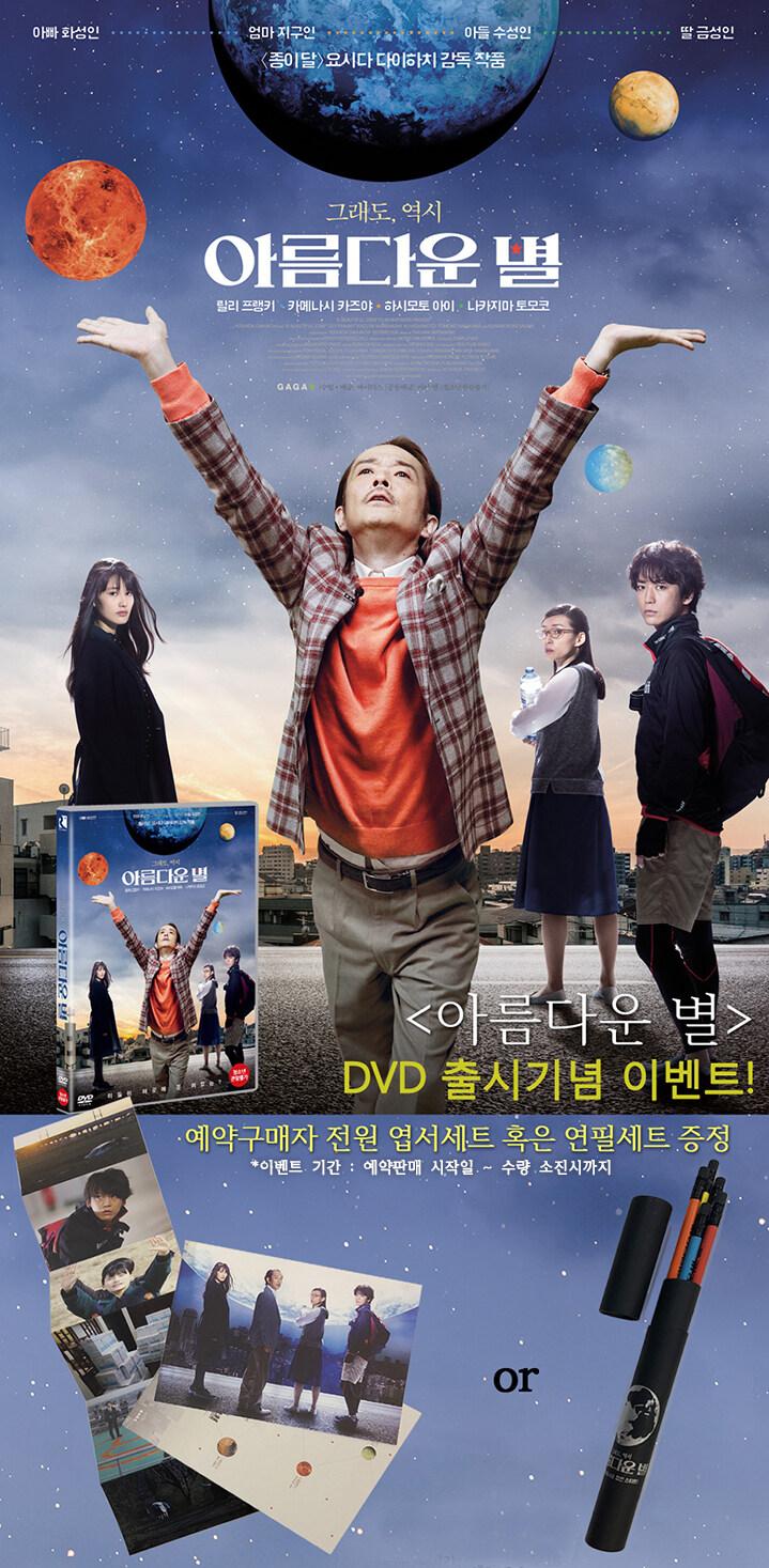 아름다운 별 DVD 출시기념 이벤트