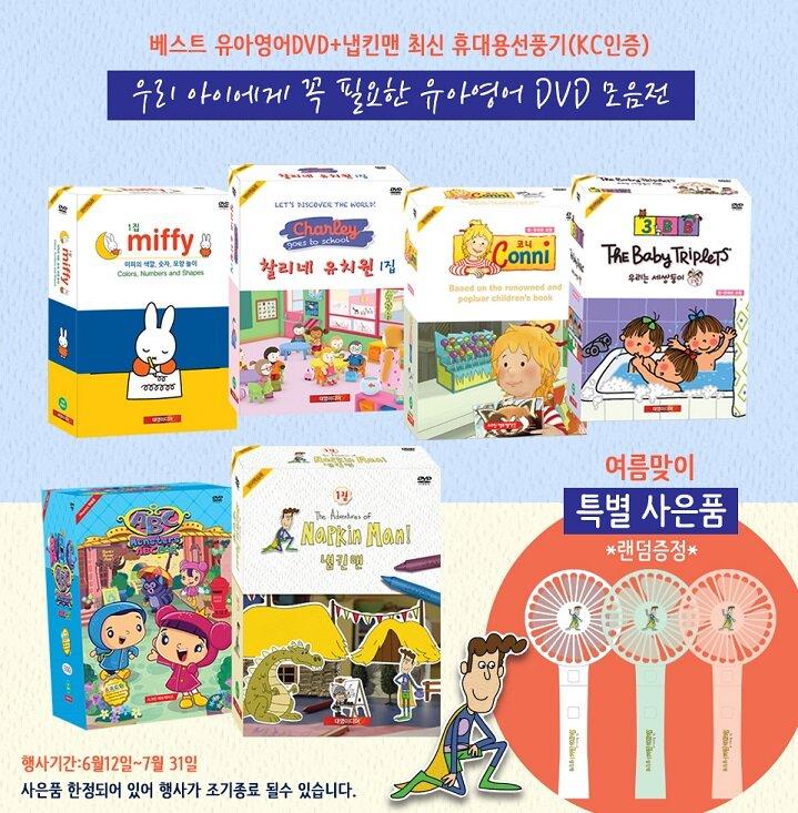 베스트 유아영어 DVD