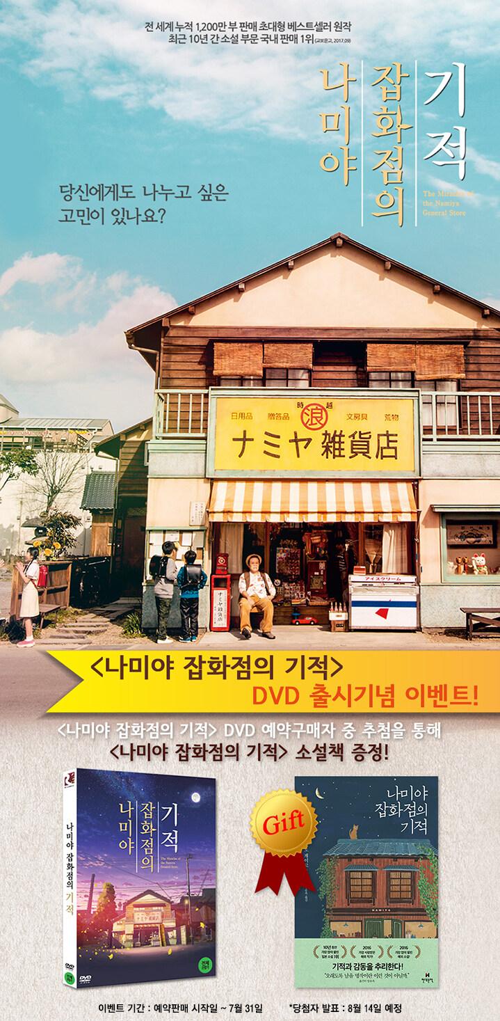 나미야 잡화점의 기적 출시기념