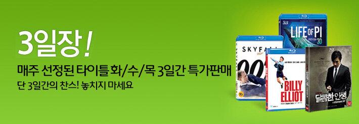 블루레이 DVD 3일간 특가판매