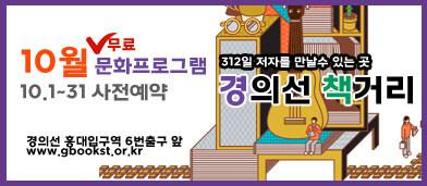 경의선 책거리 10월 문화프로그램(11/5) - 9/29