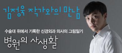 <병원의 사생활> 김정욱 작가와의 만남(10/22) - 10/10