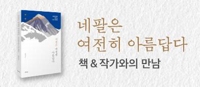 <네팔은 여전히 아름답다> 책 & 작가와의 만남(10/23) - 10/11