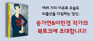 <오늘도 비출산을 다짐합니다> 출간기념 이벤트(10/24) - 10/11