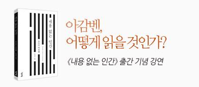 <내용 없는 인간> 출간 기념 강연(10/31) - 10/13